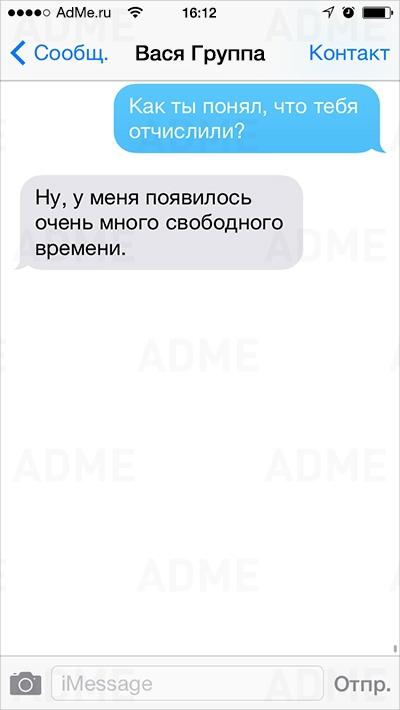 смс знакомства в украине 3050