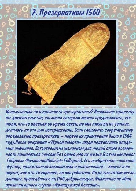 Интересные факт о секс