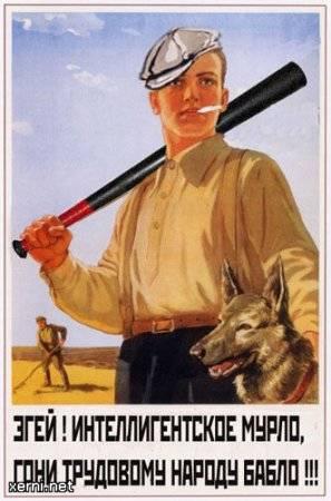 Советские плакаты - Плакаты - Приколы ...: prikol.bigmir.net/view/135609