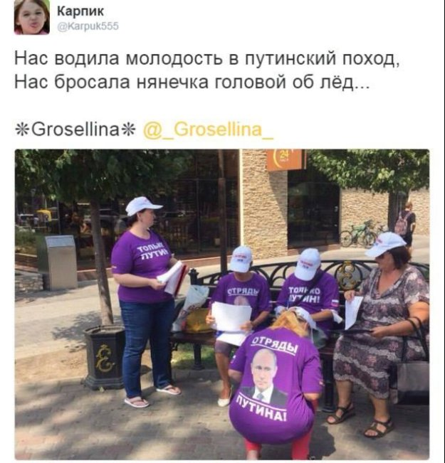 """""""Путин хоть настоящий?"""", - """"невеста"""", с которой """"экспромтом"""" сфотографировался президент РФ, оказалась девушкой из эскорта - Цензор.НЕТ 7252"""