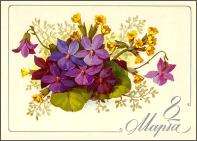 Фото с открытками на 8 марта