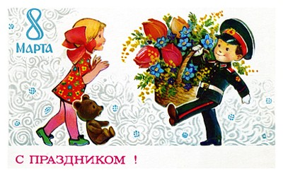 открытки на 8 марта фото