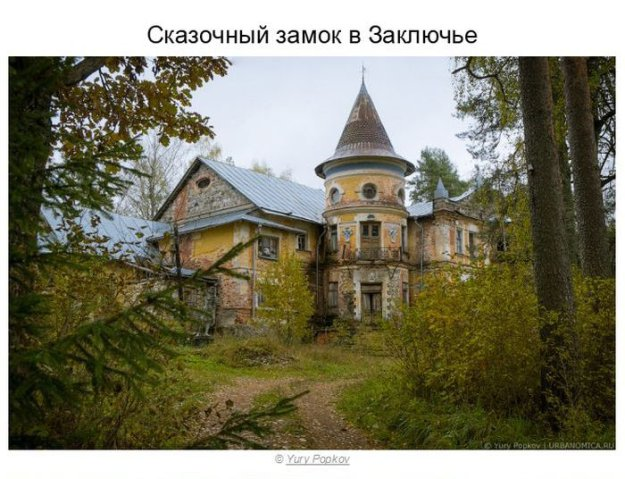Самые жуткие места в России, покинутые людьми