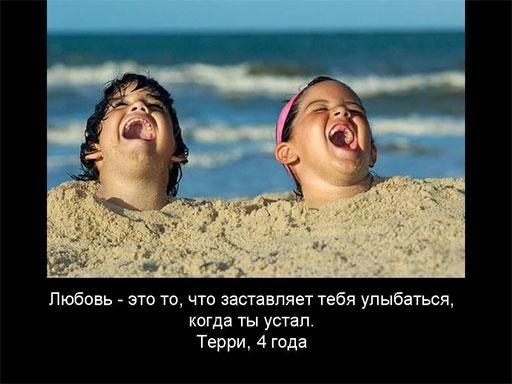 приколы про любовь: