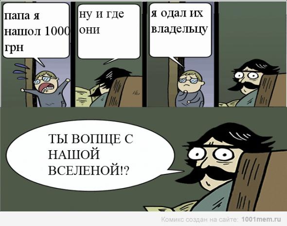 1000 грн - Разное - Приколы - bigmir)net