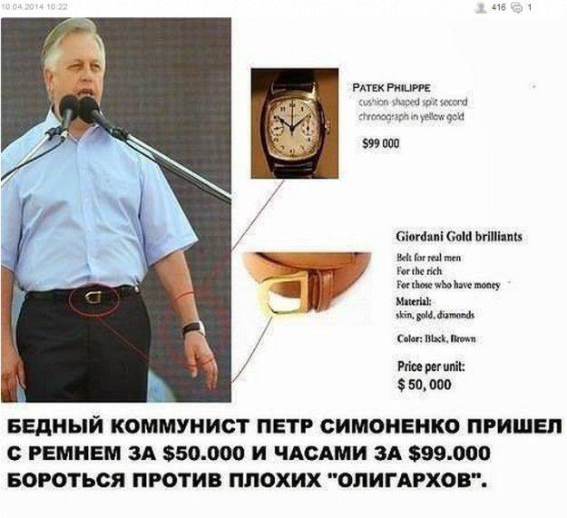 Минюст намерен через суд запретить деятельность двух пророссийских партий - Цензор.НЕТ 4527