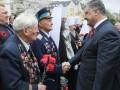 Порошенко и ветераны почтили память погибших во Второй мировой