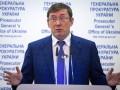 Луценко: Янукович оставил меньше денег, чем было у меня дома после тюрьмы