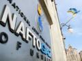 Нафтогаз рассказал о ближайших планах по закупке российского газа