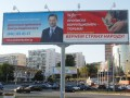 Расходы на наружную рекламу под выборы составят 300 млн грн