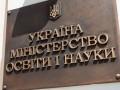 В Украине отменят внеконкурсное поступление в ВУЗы и сократят бюджетные места