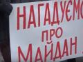 Протесты во Львове: Требуют наказать чиновников-предателей Майдана