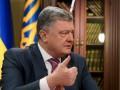 Порошенко призвал ускорить принятие законопроекта о незаконном обогащении