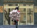 Российский владелец поддержал один из крупнейших украинских банков миллиардными вливаниями - Ъ