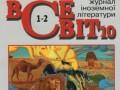 Прокуратура вмешалась в конфликт вокруг старейшего украинского литературного журнала