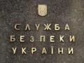 Арестованы 200 подозреваемых в терроризме или диверсионных действиях - СБУ