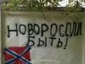 Захарченко сказал, что Новороссию создадут, но когда – военная тайна