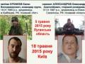 МИД РФ опубликовал запрос на посещение задержанных военных
