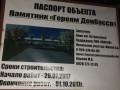 В Ростове откроют памятник