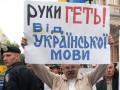 Институт украинского языка по требованию Президента подготовил изменения к языковому закону