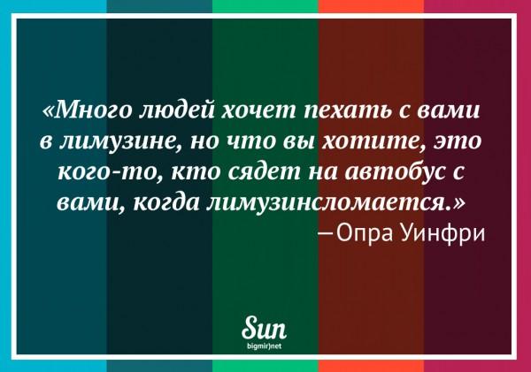 Опра Уинфри о жизни