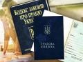 Международный профсоюз жестко раскритиковал проект Трудового кодекса