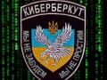 Хакеры Киберберкута заявили об уничтожении электронной системы ЦИК
