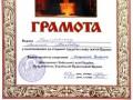 За труды на славу святой церкви. Кашпировский получил грамоту от УПЦ МП