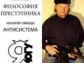 СМИ пообщались с луцким террористом
