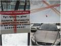 В Киеве иностранец рисовал кресты своей кровью на авто
