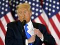 Трамп признал победу Байдена, но в своем стиле