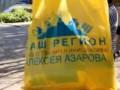 Раздача подарков дешевле 32 гривен не является подкупом - Комитет избирателей