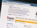 В СБУ прокомментировали обыски в Яндексе