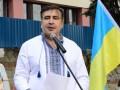 Саакашвили перенес