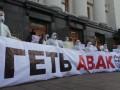 В Киеве под Офисом Президента от Зеленского требовали отставки Авакова