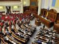 Верховная Рада приняла закон о финансировании политических партий