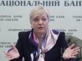Гонтарева: Экономика Украины достигла своего