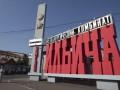 Завод им. Ильича снизил потребление газа на 40%
