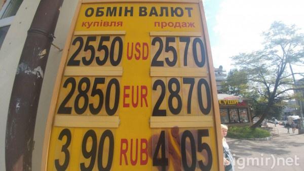 Доллар в обменниках снизился до 25,7 грн за доллар