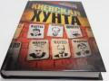 В Украину запретили ввоз еще 19 российских книг