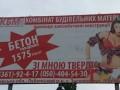 Завод под Полтавой наказали за сексистскую рекламу