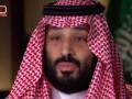 Саудовский принц отрицает, что заказал убийство Хашогги