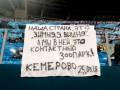 Российским фанам запретили баннер