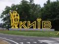 Въезд в Киев закроют до 24 апреля - нардеп