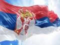 Сербия вызвала своего посла в Украине