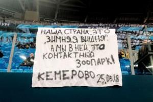 """Российским фанам запретили баннер """"Россия - это Зимняя вишня"""""""