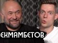 Как отреагировали соцсети на выпуск шоу вДудь с Тимуром Бекмамбетовым