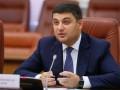 Гройсман заявил о минимальной зарплате в 10 тысяч гривен