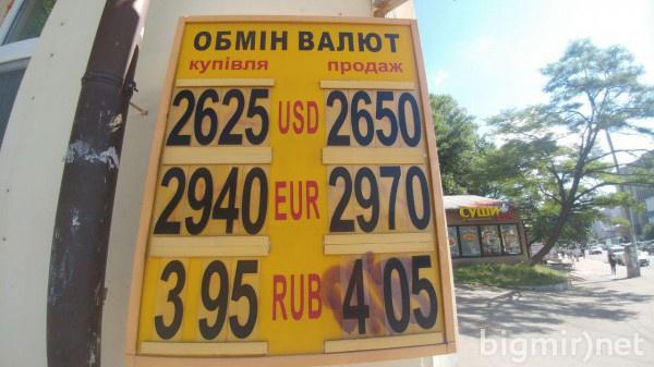 В обменниках доллар можно купить по 26,50 грн/долл