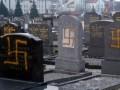 Во Франции вандалы осквернили сотни могил на еврейском кладбище